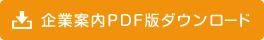 企業案内PDF版ダウンロード