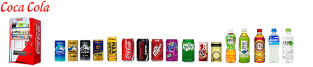 東京コカ・コーラ株式会社