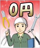 配線工事は本当に無料ですか?